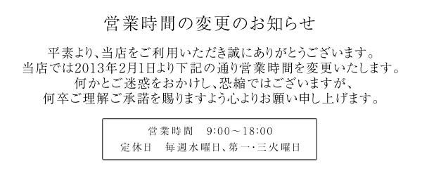 写真 スタジオ 営業時間変更 八王子 東京