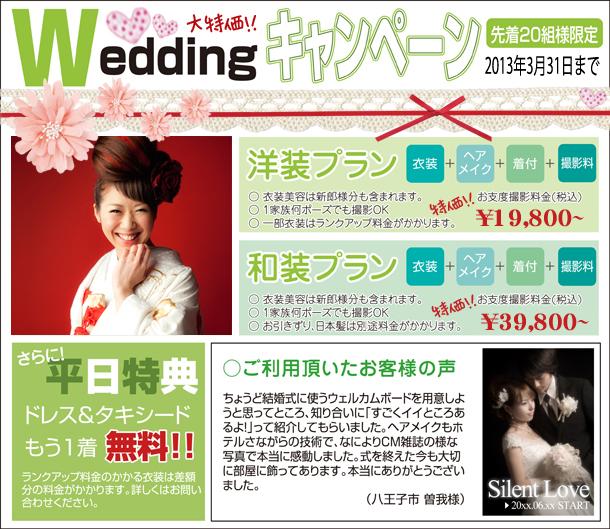 フォトウェディング 結婚写真