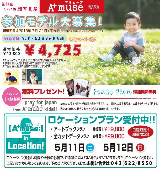 アミューズ amuse キッズフォト 子供写真 フォトスタジオ 写真館 八王子 東京